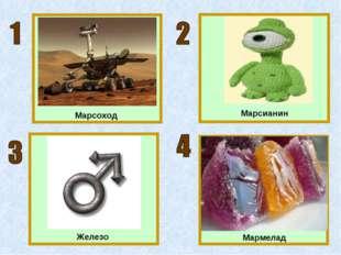 Марсоход Марсианин Железо Мармелад
