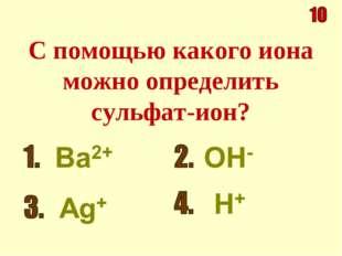 С помощью какого иона можно определить сульфат-ион?