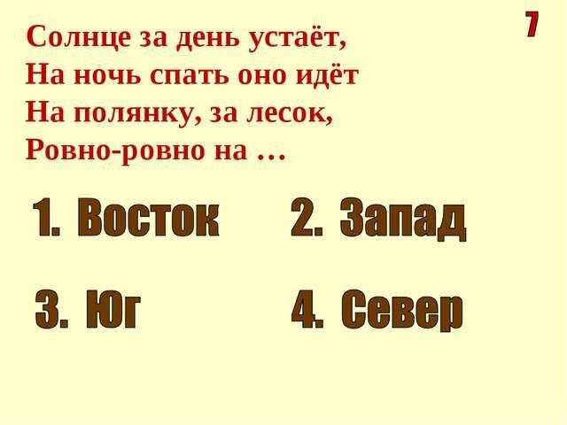 Солнце за день устаёт, На ночь спать оно идёт На полянку, за лесок, Ровно-ров...