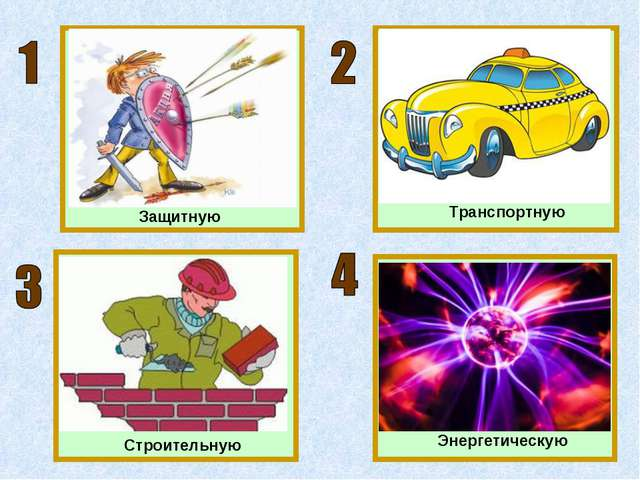 Защитную Транспортную Энергетическую Строительную