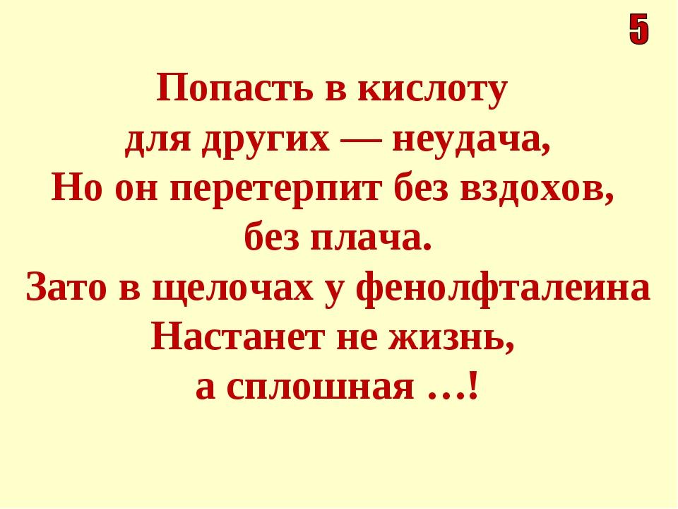 Попасть в кислоту для других — неудача, Но он перетерпит без вздохов, без пла...