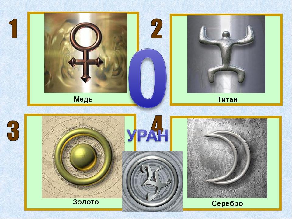 Медь Титан Серебро Золото