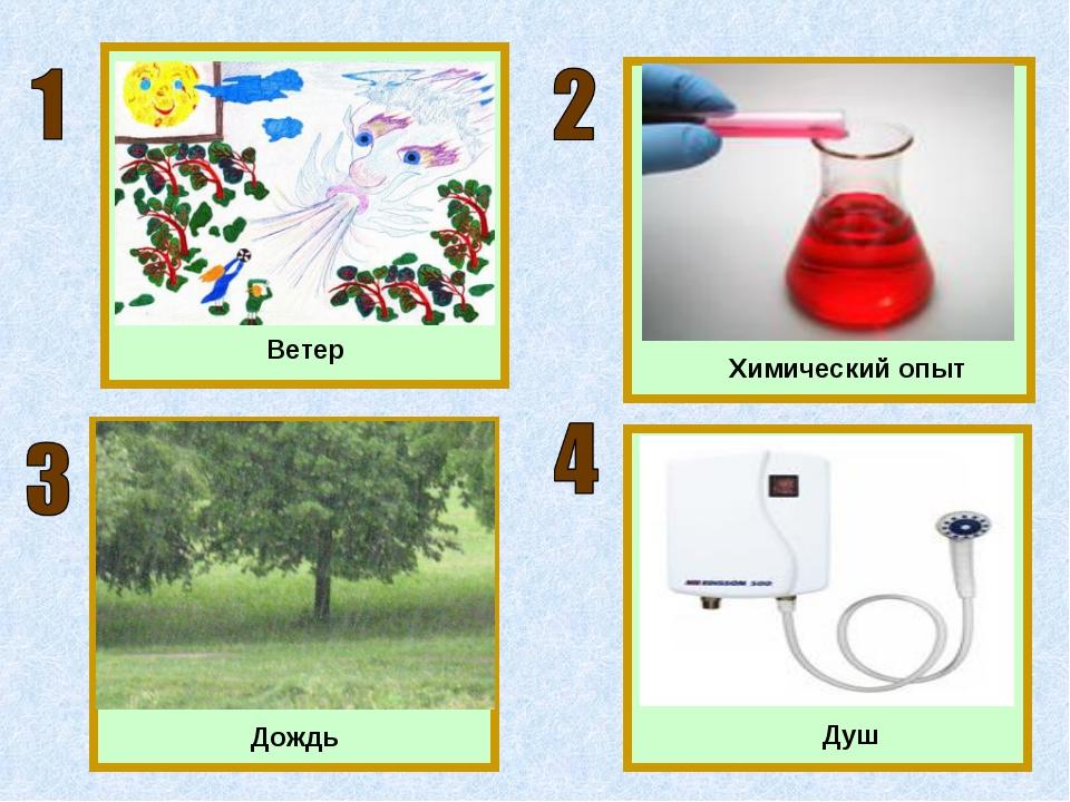 Ветер Химический опыт Душ Дождь
