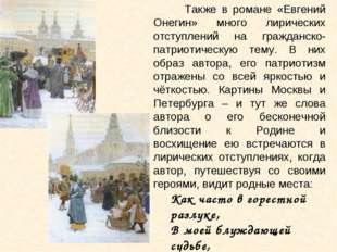Также в романе «Евгений Онегин» много лирических отступлений на гражданско-п