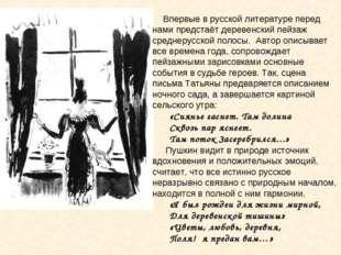 Впервые в русской литературе перед нами предстаёт деревенский пейзаж среднер
