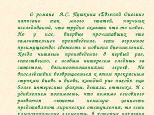 О романе А.С. Пушкина «Евгений Онегин» написано так много статей, научных ис