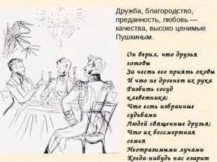 Дружба, благородство, преданность, любовь — качества, высоко ценимые Пушкиным
