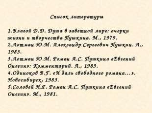 Список литературы Благой Д.Д. Душа в заветной лире: очерки жизни и творчества