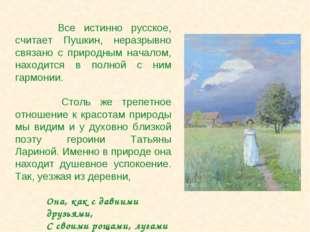 Все истинно русское, считает Пушкин, неразрывно связано с природным началом,