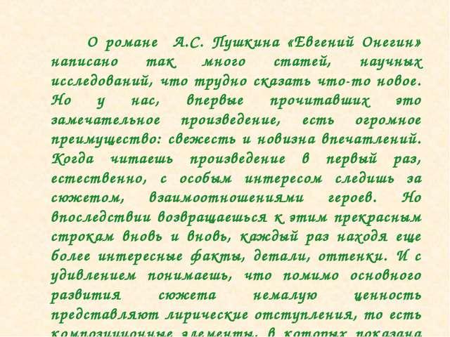 О романе А.С. Пушкина «Евгений Онегин» написано так много статей, научных ис...