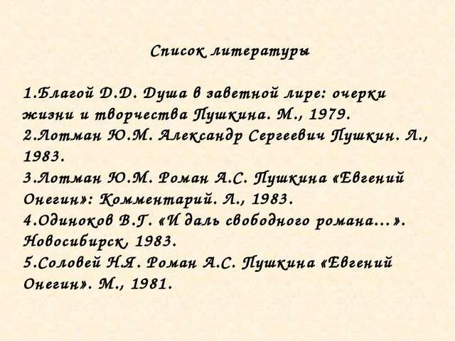 Список литературы Благой Д.Д. Душа в заветной лире: очерки жизни и творчества...