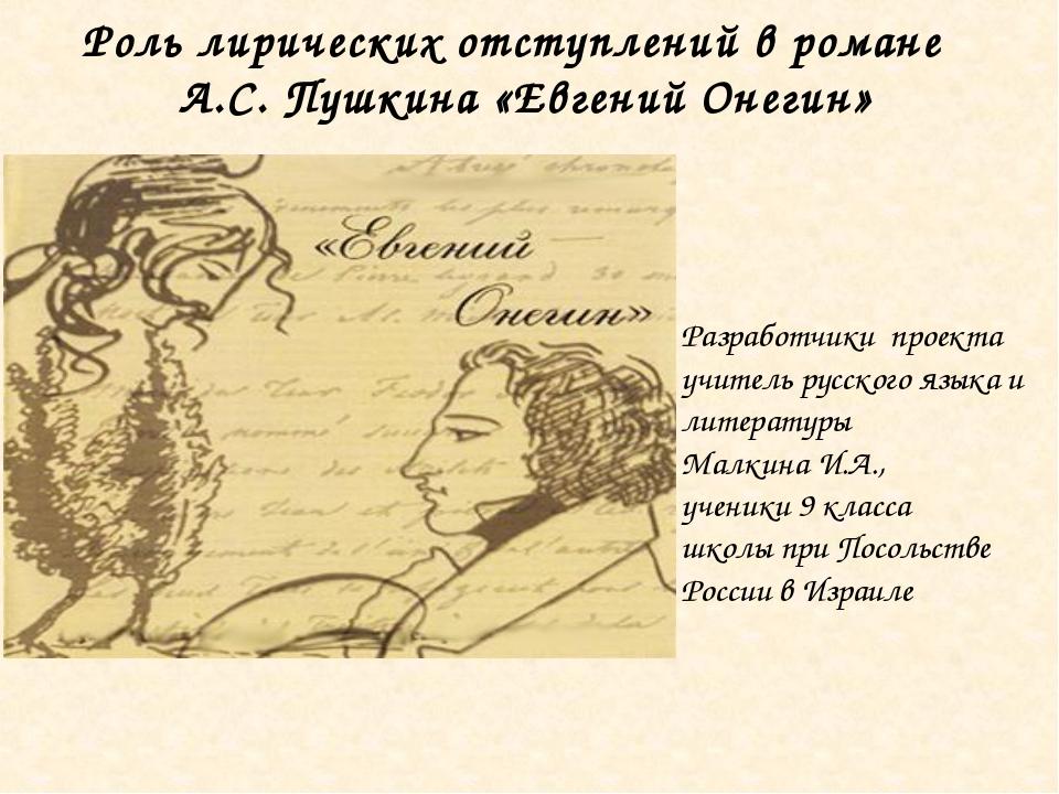 Разработчики проекта учитель русского языка и литературы Малкина И.А., ученик...