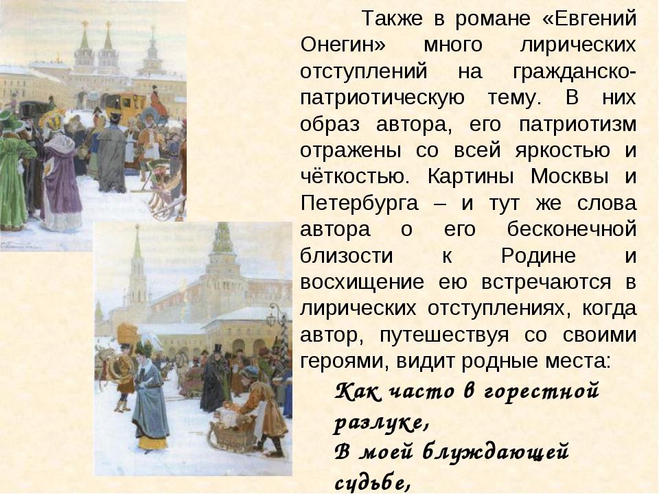 Также в романе «Евгений Онегин» много лирических отступлений на гражданско-п...
