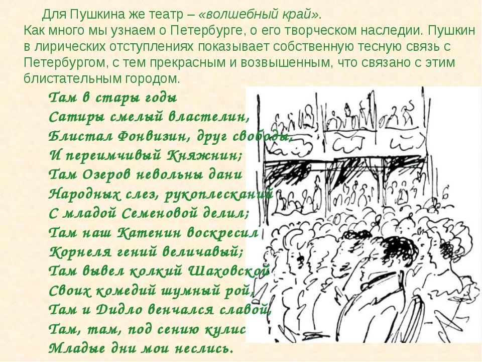 Для Пушкина же театр – «волшебный край». Как много мы узнаем о Петербурге, о...