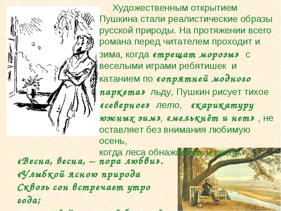 Художественным открытием Пушкина стали реалистические образы русской природы...