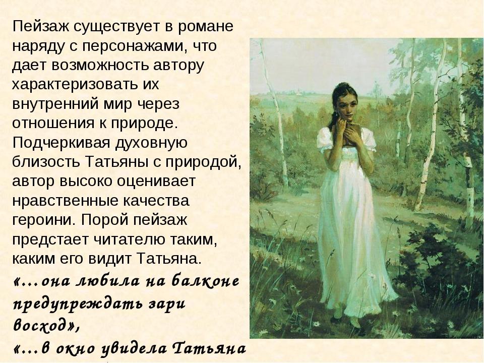 Пейзаж существует в романе наряду с персонажами, что дает возможность автору...
