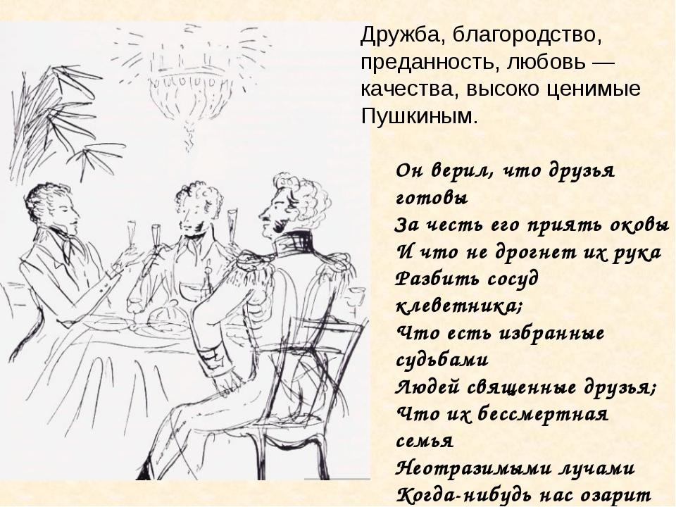 Дружба, благородство, преданность, любовь — качества, высоко ценимые Пушкиным...