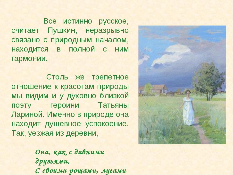 Все истинно русское, считает Пушкин, неразрывно связано с природным началом,...