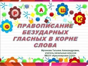 Мугинова Татьяна Александровна, учитель начальных классов МБОУ «Красноярская