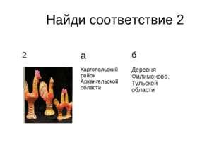 Найди соответствие 2