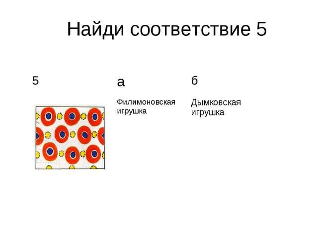 Найди соответствие 5
