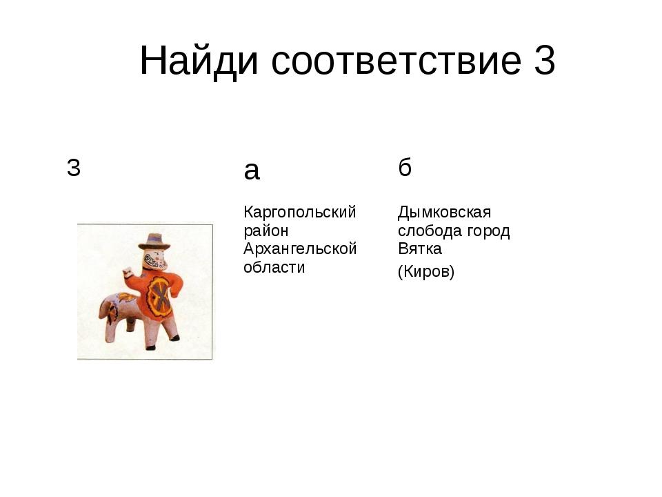 Найди соответствие 3