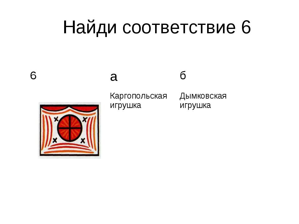 Найди соответствие 6