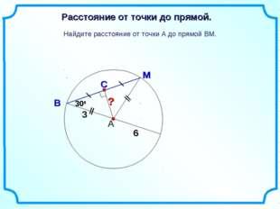 ? Найдите расстояние от точки А до прямой ВМ. А М В С Расстояние от точки до