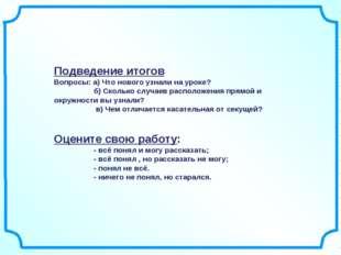 Подведение итогов Вопросы: а) Что нового узнали на уроке? б) Сколько случаев