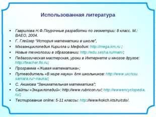 Использованная литература Гаврилова Н.Ф.Поурочные разработки по геометрии: 8