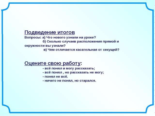 Подведение итогов Вопросы: а) Что нового узнали на уроке? б) Сколько случаев...