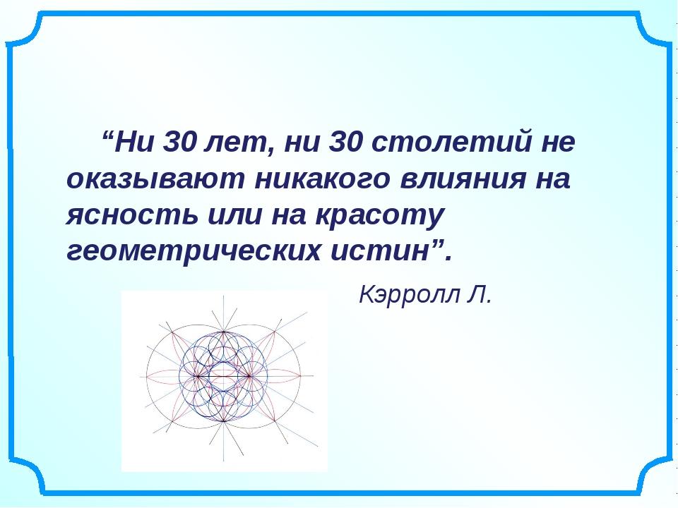 """""""Ни 30 лет, ни 30 столетий не оказывают никакого влияния на ясность или на к..."""