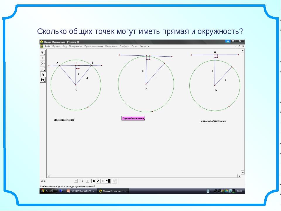 Сколько общих точек могут иметь прямая и окружность?