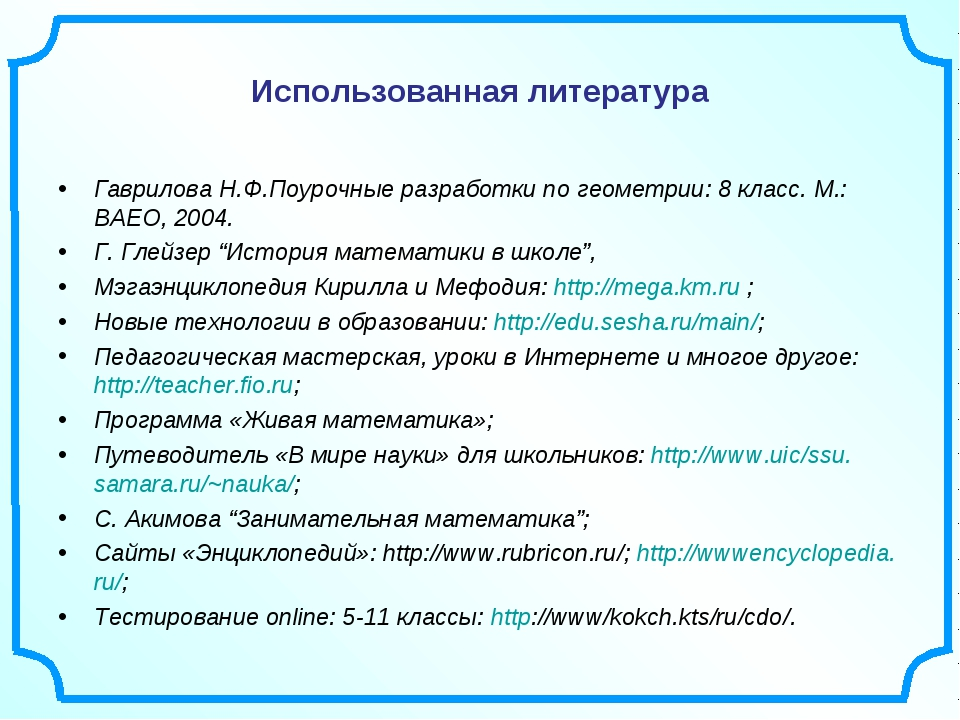 Использованная литература Гаврилова Н.Ф.Поурочные разработки по геометрии: 8...