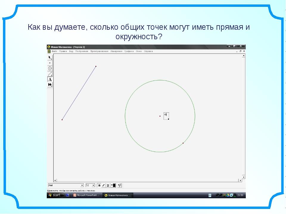 Как вы думаете, сколько общих точек могут иметь прямая и окружность?