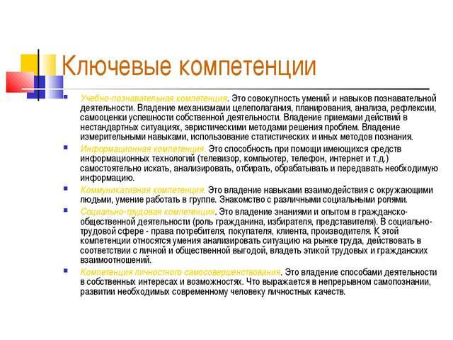 Ключевые компетенции Учебно-познавательная компетенция. Это совокупность умен...