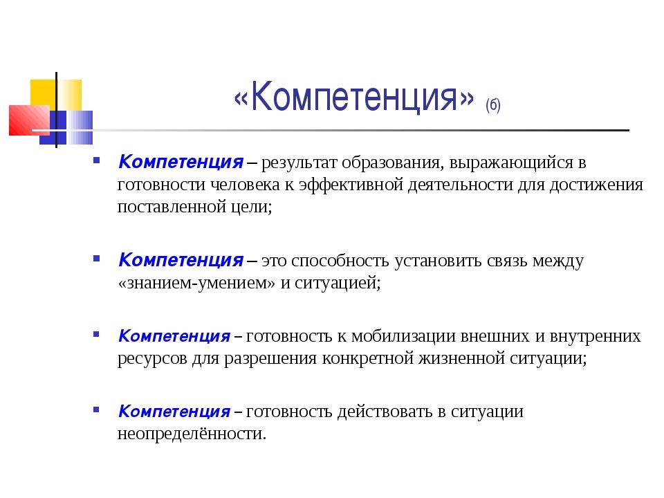 «Компетенция» (б) Компетенция – результат образования, выражающийся в готовно...