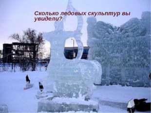 Сколько ледовых скульптур вы увидели?