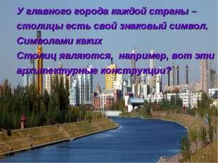 У главного города каждой страны – столицы есть свой знаковый символ. Символам