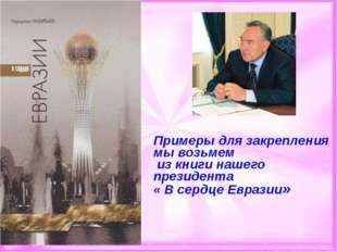 Примеры для закрепления мы возьмем из книги нашего президента « В сердце Евра