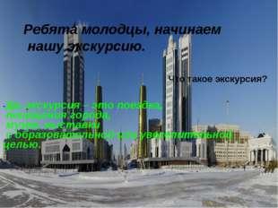 -Да, экскурсия – это поездка, посещения города, музея, выставки с образовател