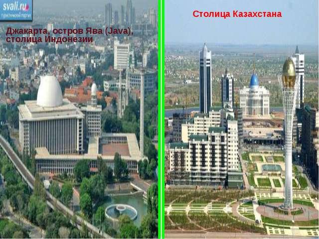 Джакарта, остров Ява (Java), столица Индонезии Столица Казахстана