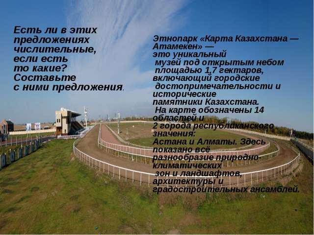 Этнопарк «Карта Казахстана — Атамекен» — это уникальный музей под открытым не...