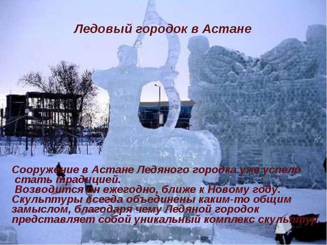 Сооружение в Астане Ледяного городка уже успело стать традицией. Возводится о...
