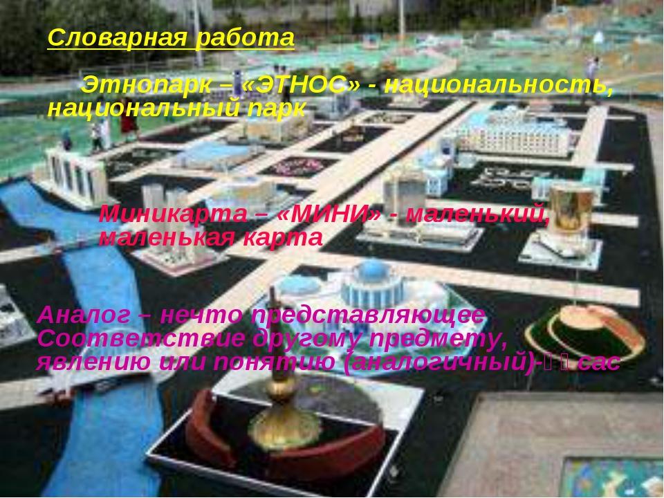 Словарная работа Этнопарк – «ЭТНОС» - национальность, национальный парк Мини...