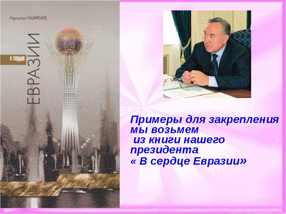 Примеры для закрепления мы возьмем из книги нашего президента « В сердце Евра...