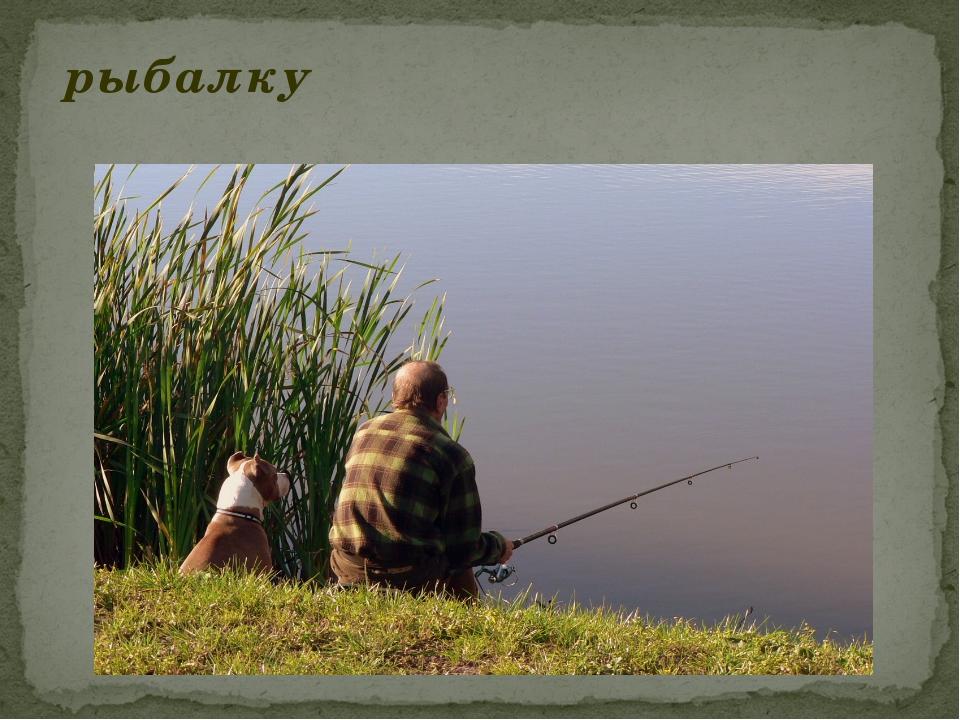 рыбалку