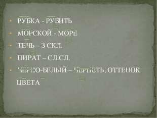 РУБКА - РУБИТЬ МОРСКОЙ - МОРЕ ТЕЧЬ – З СКЛ. ПИРАТ – СЛ.СЛ. ЧЕРНО-БЕЛЫЙ – ЧЕР