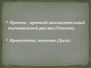 Притча - краткий иносказательный поучительный рассказ (Ожегов). Нравоучение,