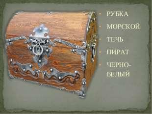 РУБКА МОРСКОЙ ТЕЧЬ ПИРАТ ЧЕРНО-БЕЛЫЙ